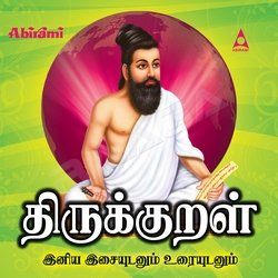 Thirukkural - Vol 095 (Marundhu) songs