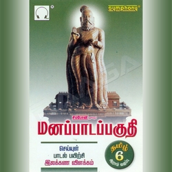 Listen to Kattraar Mun songs from Manappada Paguthi 6th Std