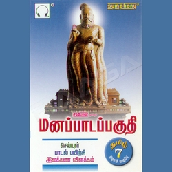 Listen to Irattura Mozhidhal 7th songs from Manappada Paguthi 7th Std