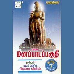 Listen to Nindru Kaanum songs from Manappada Paguthi 7th Std