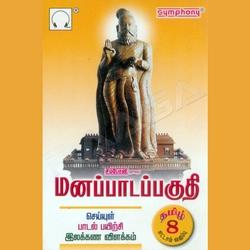 Listen to Kuttraala Kuravanchi songs from Manappada Paguthi 8th Std