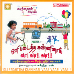 Listen to Katraar Mun songs from Oli Padaittha Kanninaai Vaa Vaa Vaa - Vol 1