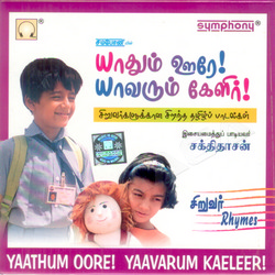 Listen to Kaatholirum songs from Yaathum Oore Yaavarum Kaeleer - Vol 1
