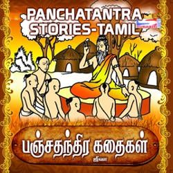 Panchathanthra Moral Stories In Tamil songs