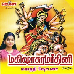Listen to Sri Raja Rajeswari Ashtagam songs from Mahishasura Mardini