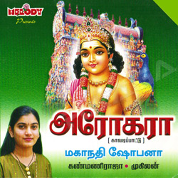 Listen to Ettukudi songs from Arogara - Vol 1