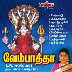 Listen to Verkaattu songs from Vembaatha