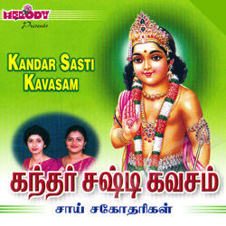 Listen to Panguni songs from Kandar Sasti Kavasam