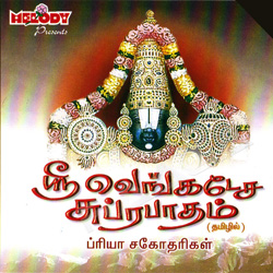 Listen to Sri Ranganatha songs from Sri Venkatesa Suprabatham