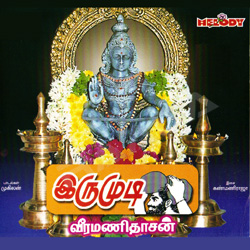 Irumudi songs