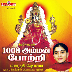 Listen to 1008 Amman Pottri  songs from 1008 Amman Pottri
