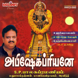 Listen to Harivarasanam songs from Abhisheka Priyanae