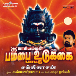 Listen to Veppilaiyam (Thiruverkaadu) songs from Maariamman Pambaiudukai
