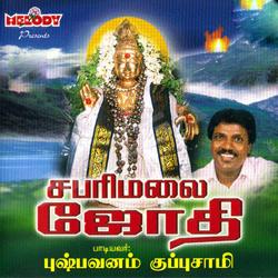 Sabarimalai Jothi songs