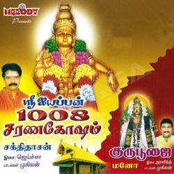 Sri Iyyappan 1008 Sarana Gosham
