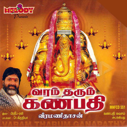 Varam Tharum Ganapathy