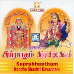 சுப்ரபாதம் கந்த ஷஷ்டி கவசம் songs