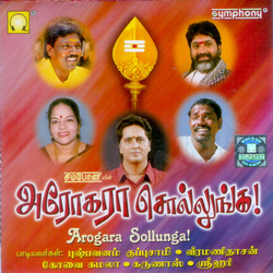 Listen to Pazhanimalai Aandi songs from Arogara Sollunga