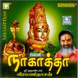 நாகாத்தா songs