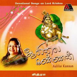 Listen to Ezhumalai Vazhum songs from Alilai Kannan