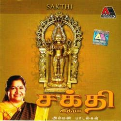 Sakthi songs