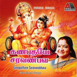Ganapathaye Saravanabhava songs
