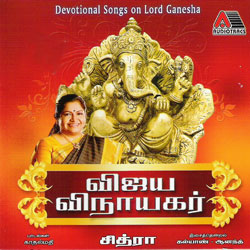 Listen to Seeranai songs from Vijaya Vinayagar