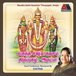 Listen to Allivizhiyalum  songs from Skandha Sashti Kavacham - Chitra
