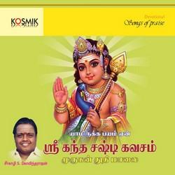ஸ்ரீ ஸ்கந்த சஷ்டி கவசம் - முருகன் துதி மலை songs