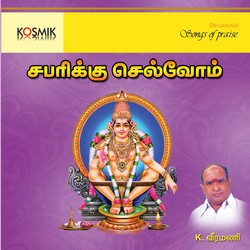 Listen to Bhakthiyodu songs from Sabarikku Chelvom