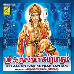 Sri Anjaneyar Suprabhatham