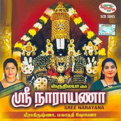 Listen to Anandham songs from Sri Narayana