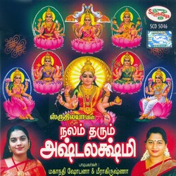 Mahalakshmi Ashtakam song