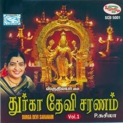 Listen to Ragukala Poojai songs from Durga Devi Saranam - Vol 1