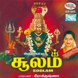 Soolam songs