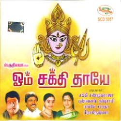 ஓம் சக்தி தாயே songs