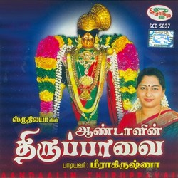 Listen to Margazhi Thingal songs from Andal's Thiruppavai (Vol 1)
