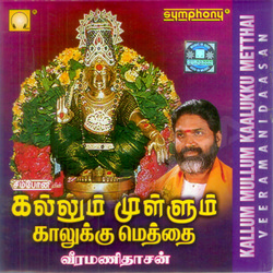 Listen to Lambhodharanae songs from Kallum Mullum Kaalukku Methai