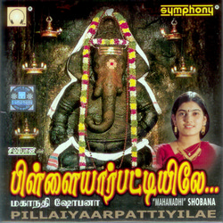 Pillaiyaarpattiyilae songs