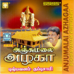Listen to Yaaru Yaaru songs from Anjumalai Azhagaa