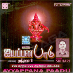 Ayyappana Paadu songs