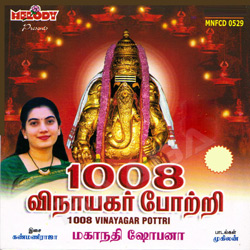 Listen to 1008 Vinayagar Pottri songs from 1008 Vinayagar Pottri