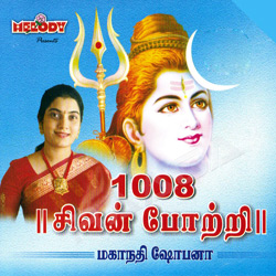 1008 Sivan Pottri songs