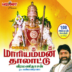 Listen to 108 Amman Pottri  songs from Maariamman Thaalaattu