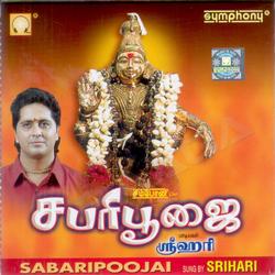 சபரி பூஜை songs