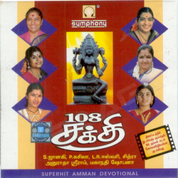 Listen to Karunai Uiragi songs from 108 Sakthi