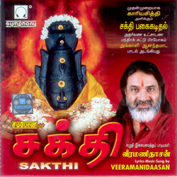 Listen to Samayapurathaa songs from Sakthi - Veeramani Dasan