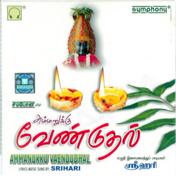 Vaendudhal songs