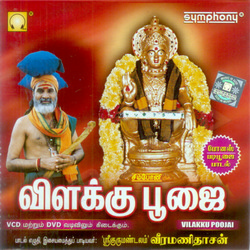 Listen to Saasvathamaanava  songs from Villakku Poojai