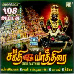 Listen to 108 Amman songs from Shakthi Yaathirai